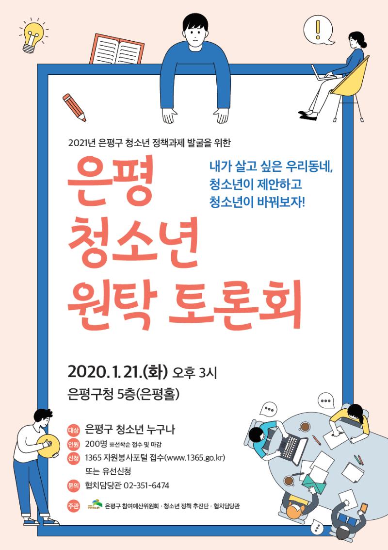 은평청소년 원탁토론회11.png