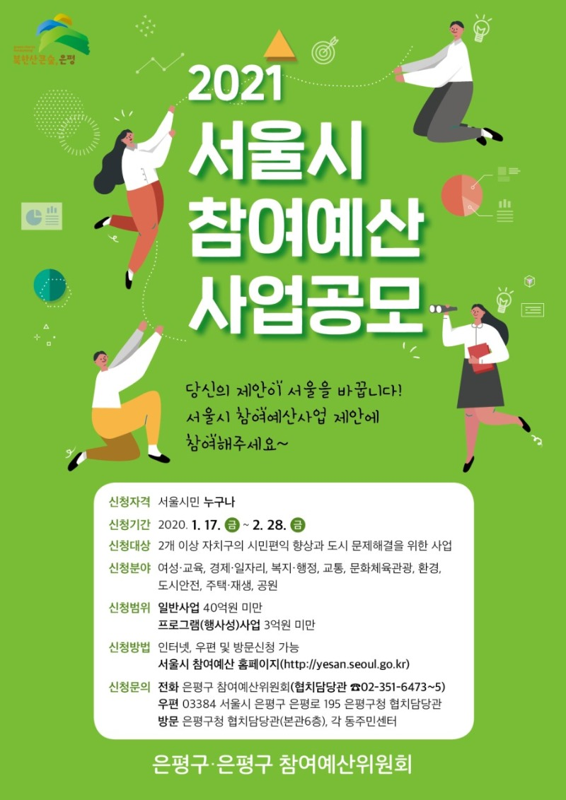 !!0002021 서울시 참여예산 공모 안내.jpg